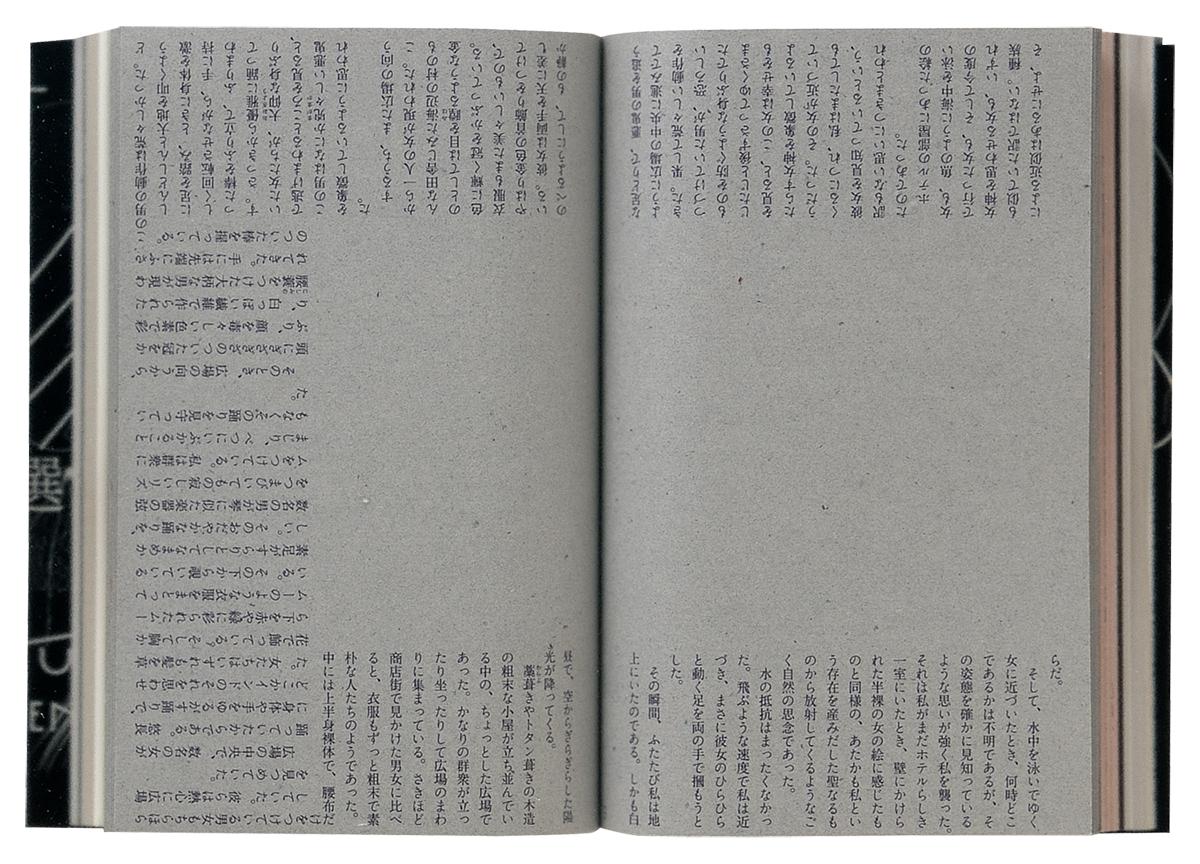 祖父江 慎 + 吉岡秀典|きのこ文学名作選