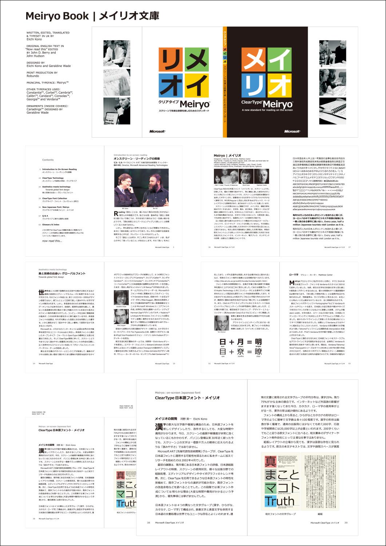 河野英一+シーアンドジイ(坂本 達、鈴木竹治、植田由紀子)+マシュー・カーター|Microsoft Corporation―Meiryo font メイリオ