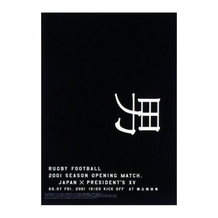 佐野研二郎|日本ラグビーフットボール協会 「男ポスター」