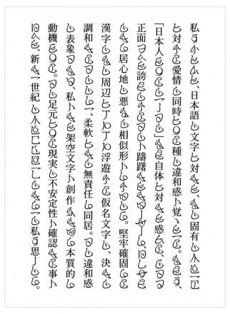 小磯裕司 新日本語表音文字体系「拍仮名」