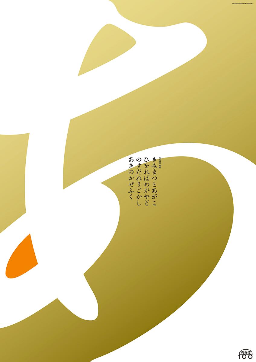 Shueitai 100 / 2010 | Poster