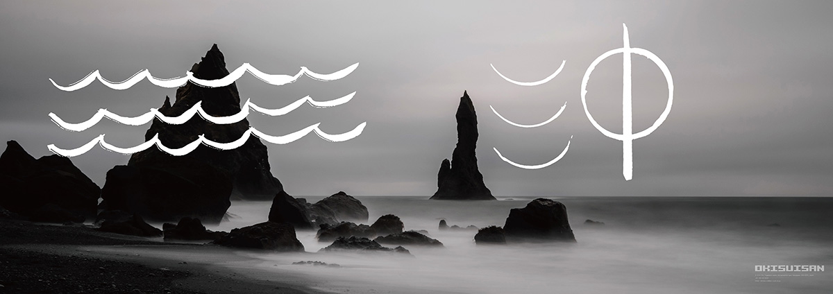 沖の風 / 2017 | ポスター