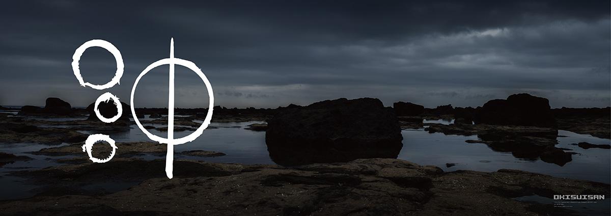 沖の雲 / 2018 | ポスター