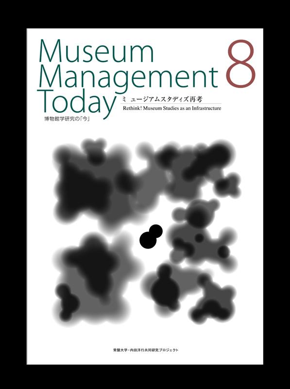 Digital Calligraphy for MMT / 2006 | Book jacket