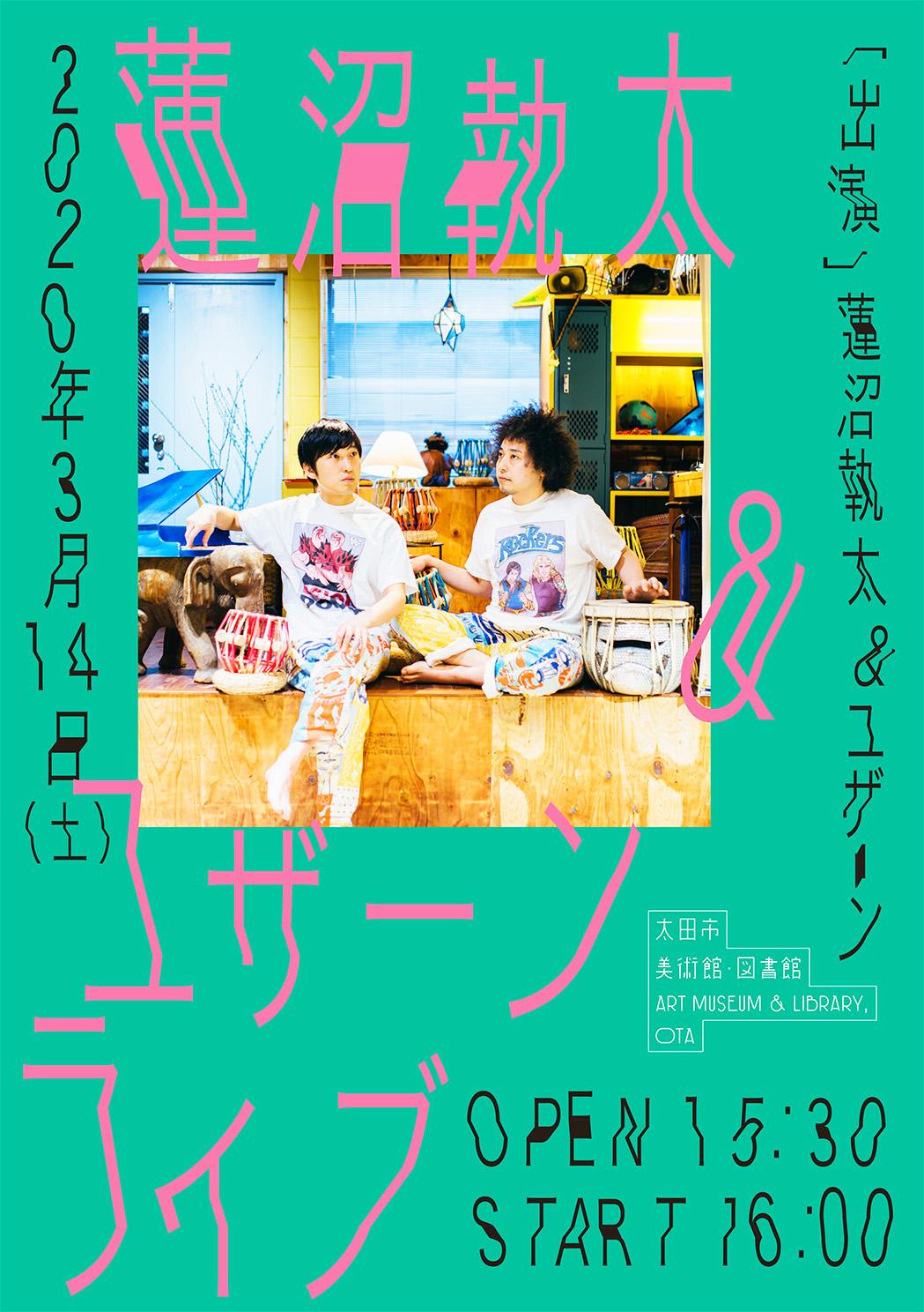 太田市美術館・図書館 蓮沼執太 & ユザーン ライブ / 2020 | キービジュアル