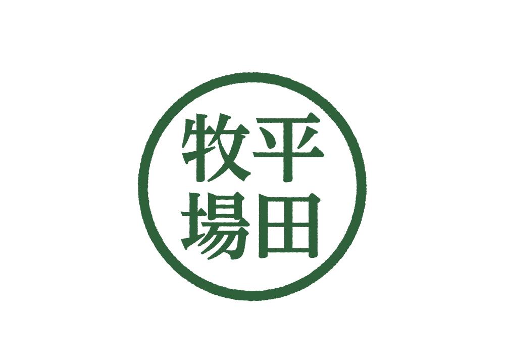 平田牧場 / 2018 | CI
