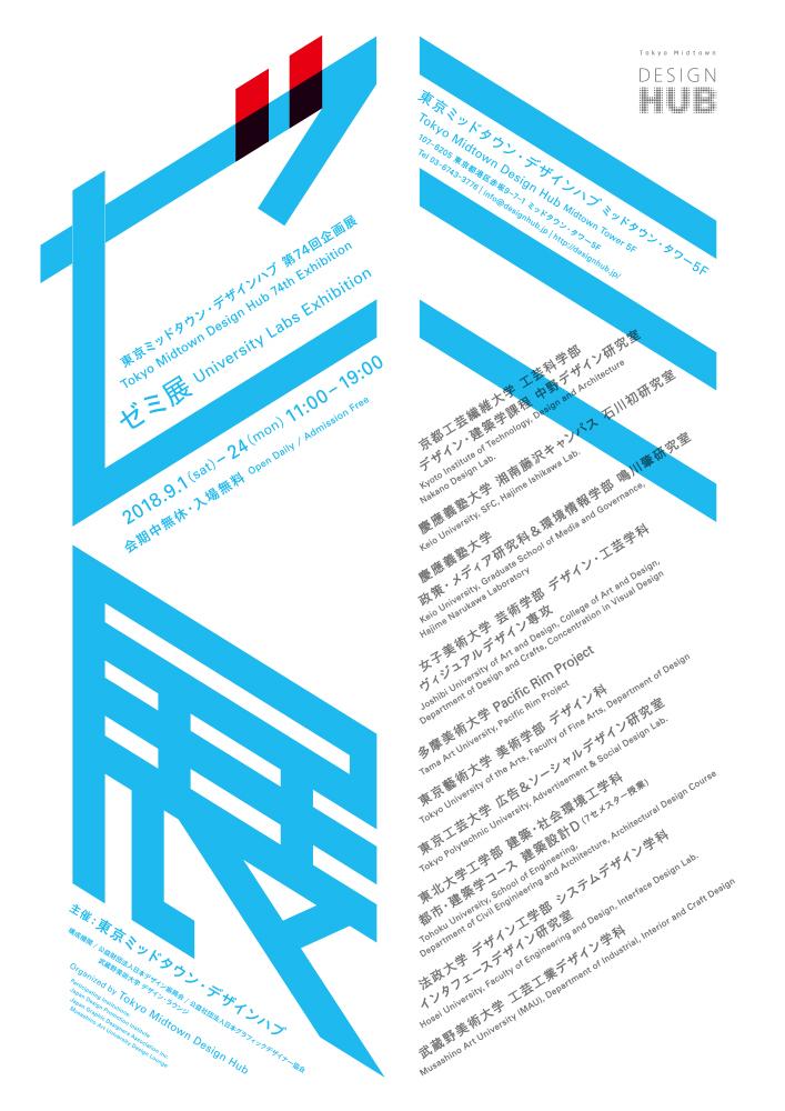 ゼミ展 / 2018 | ポスター