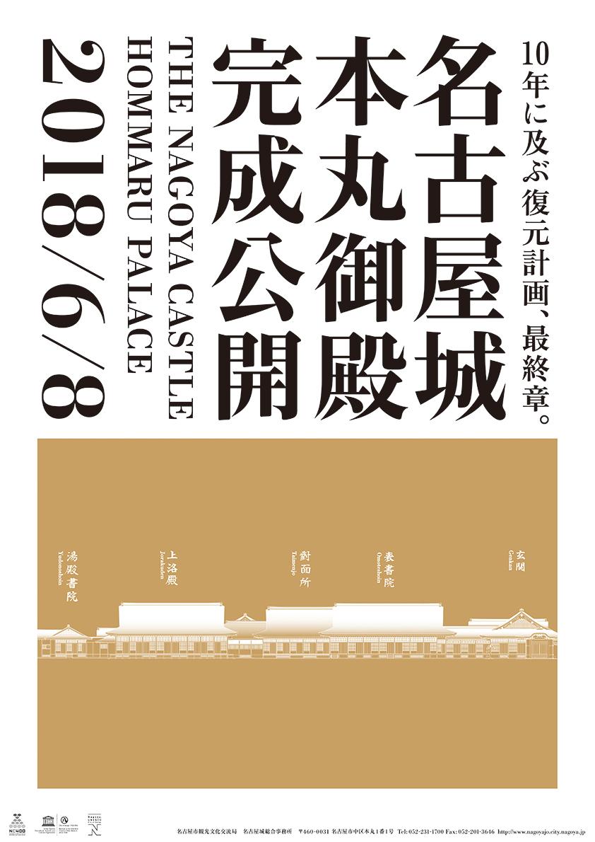 名古屋城本丸御殿 完成公開 / 2018 | ポスター