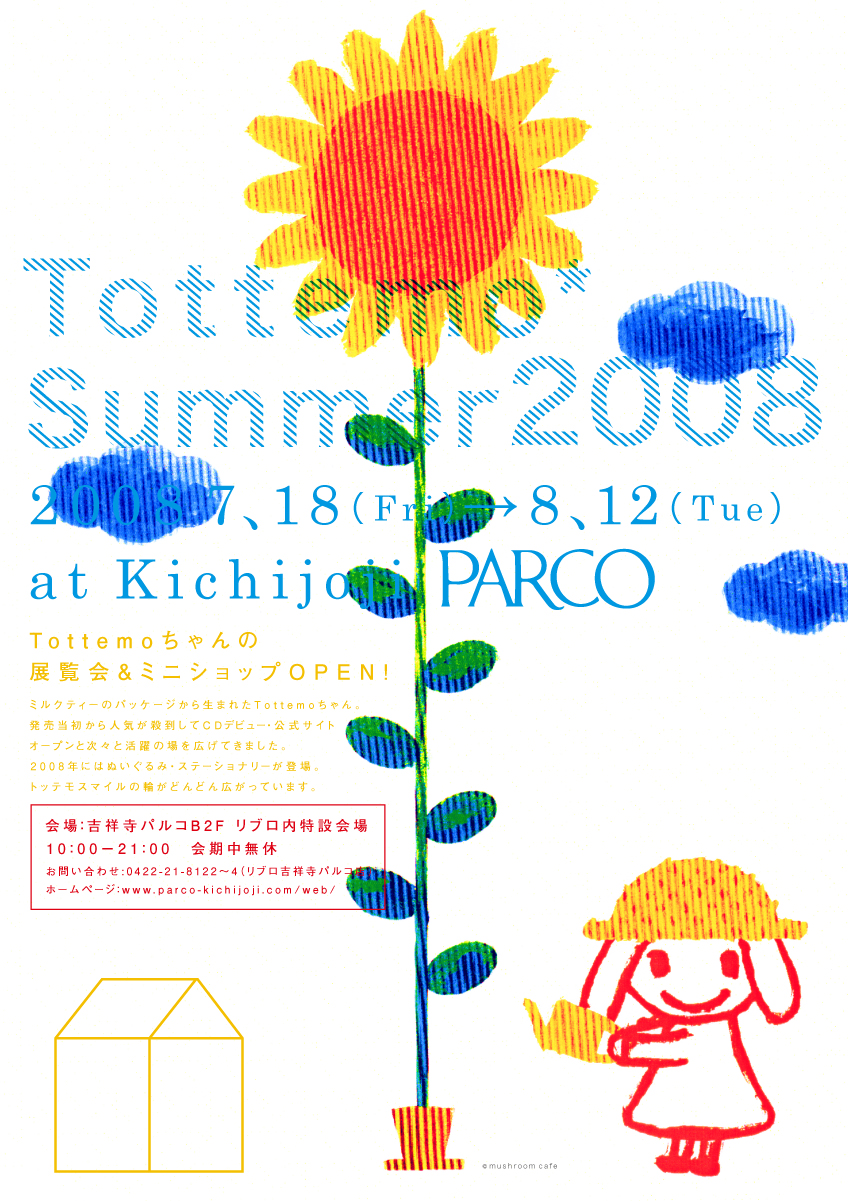 Tottemo Brand New_PARCO / 2007 | Poster