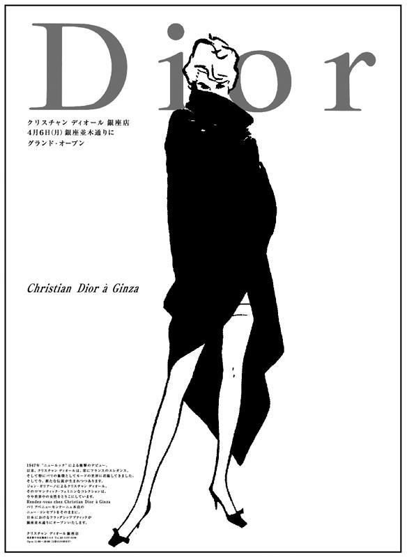 Christian Dior / 1997 | 新聞広告