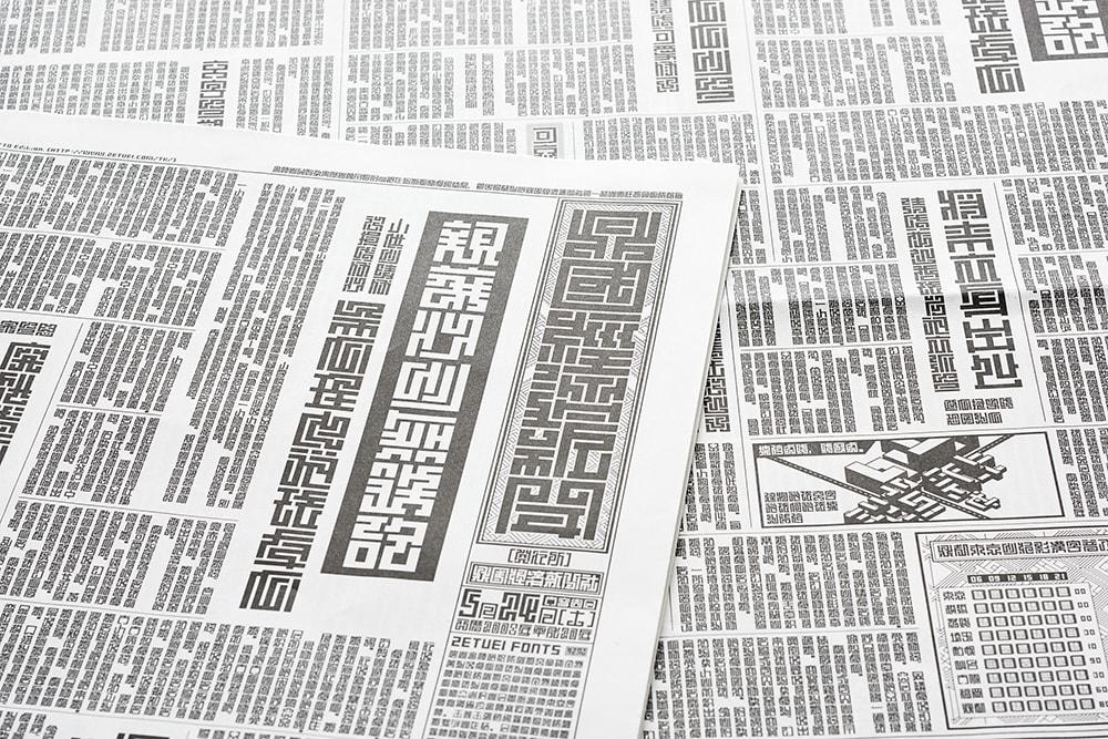 zetuei fonts (in the paper) / 2006 | Type design