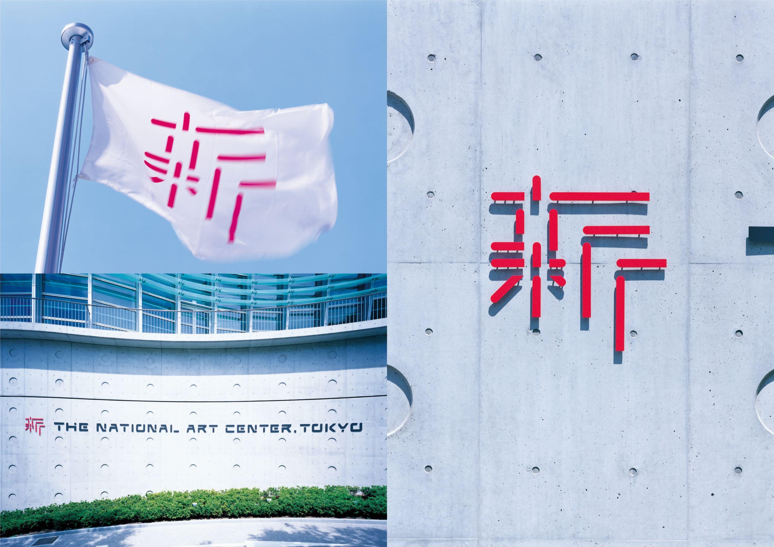 国立新美術館VI / 2007 | VI