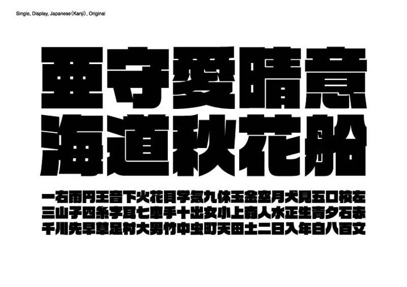 ロゴJrブラック / 2007 | タイプデザイン_漢字