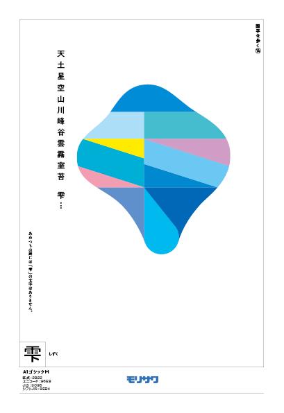 国字を歩く 雫 / 2018 | JTA誌広告+モリサワ
