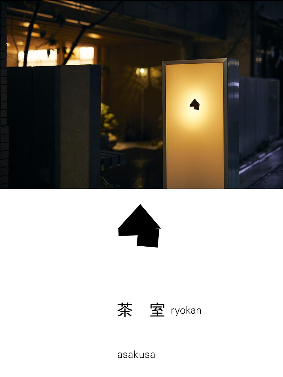 茶室 ryokan / 2019 | VI、サイン