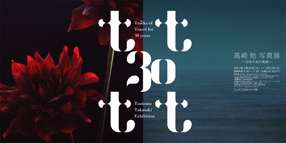 高崎勉 写真展~30年の旅の軌跡~ / 2017 | ポスター