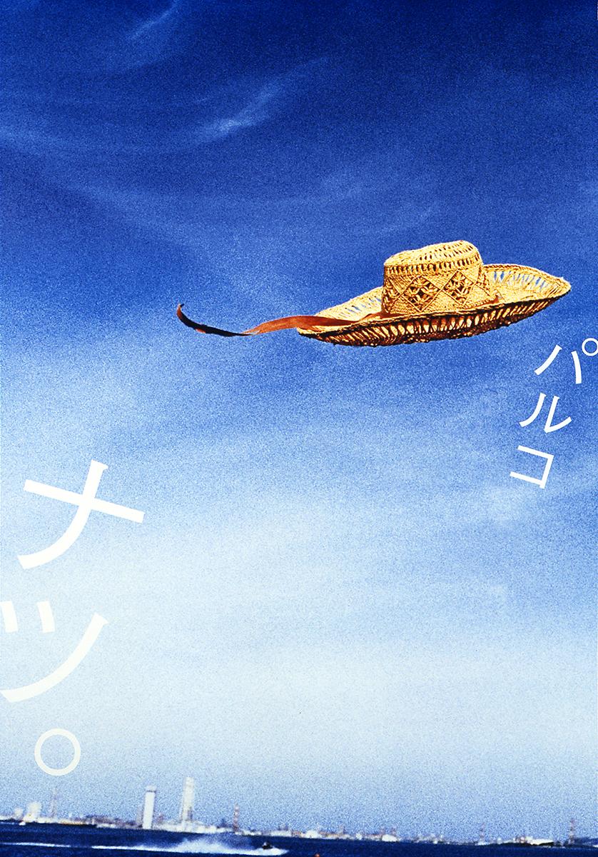 Natsu. Parco / 2003 | Poster