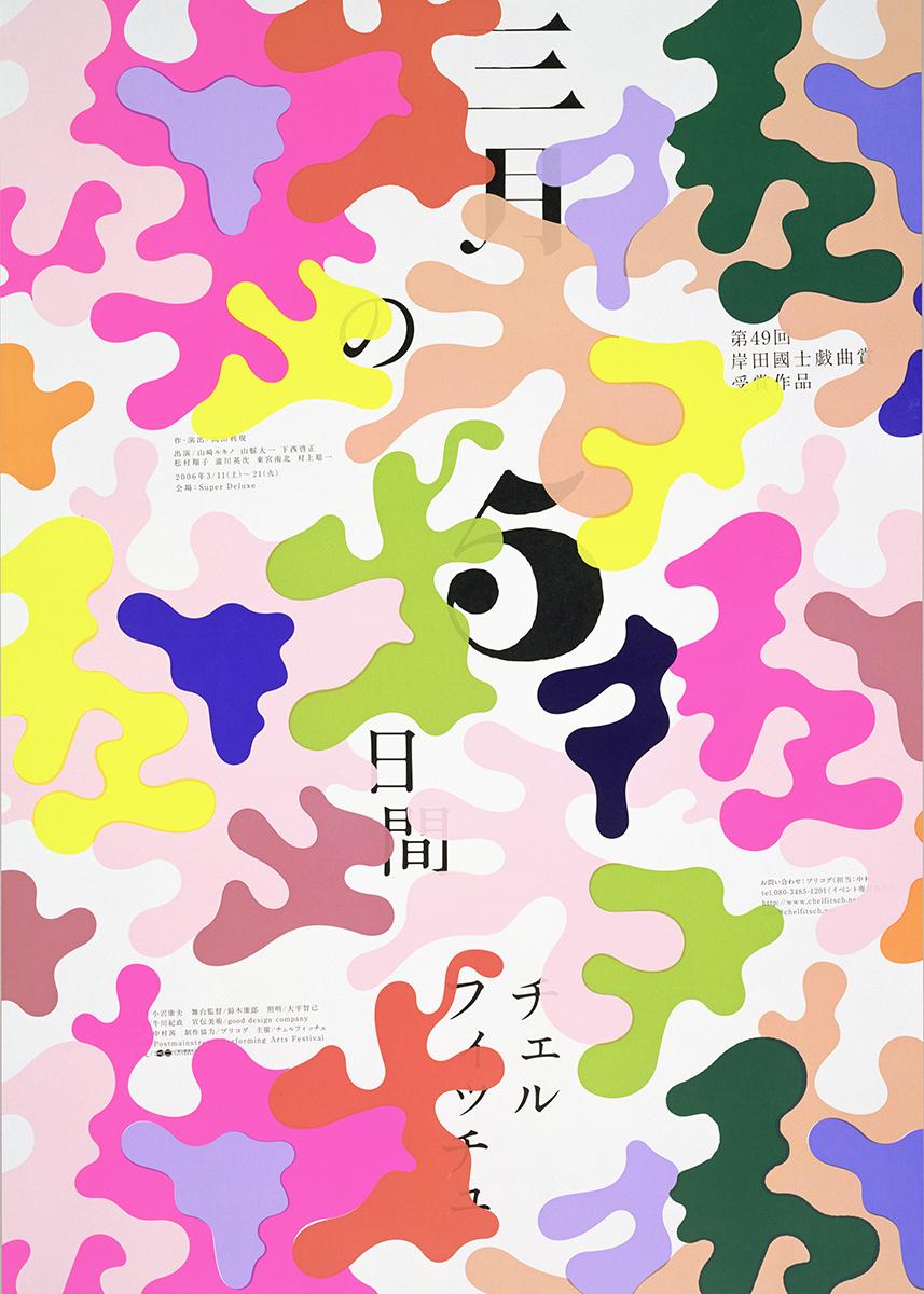 チェルフィッチュ「三月の五日間」/ 2006 | ポスター