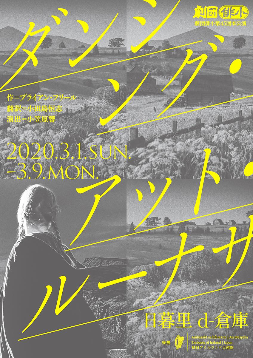 劇団俳小 ダンシング・アット・ルーナサ/2019 | チラシ
