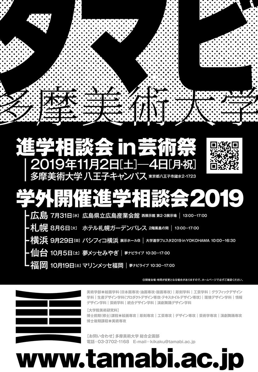 多摩美術大学 進学相談会/2019 | 雑誌広告