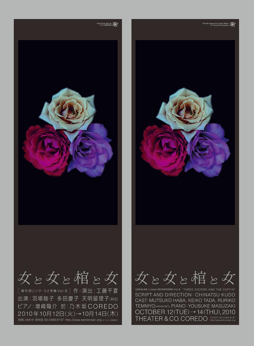 演劇「女と女と棺と女」/ 2010 | ポスター