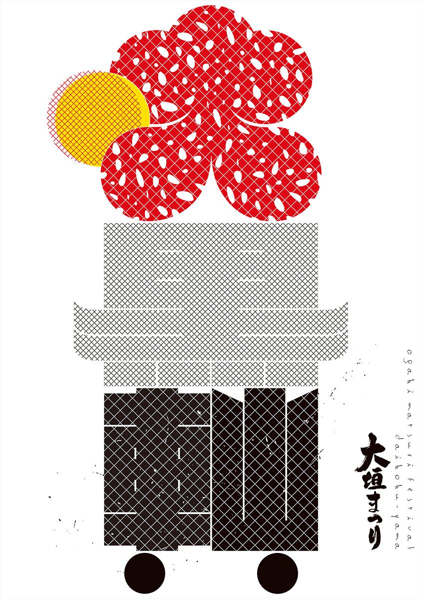 大垣まつり / 2019 | ポスター