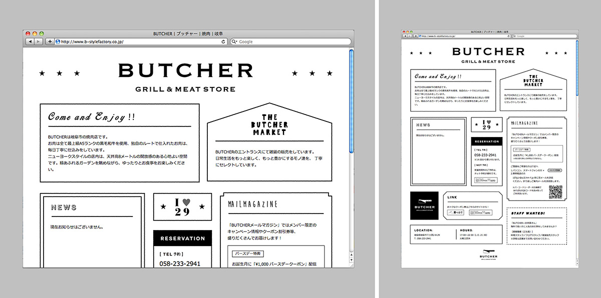 BUTCHER / 2011 | Web Site