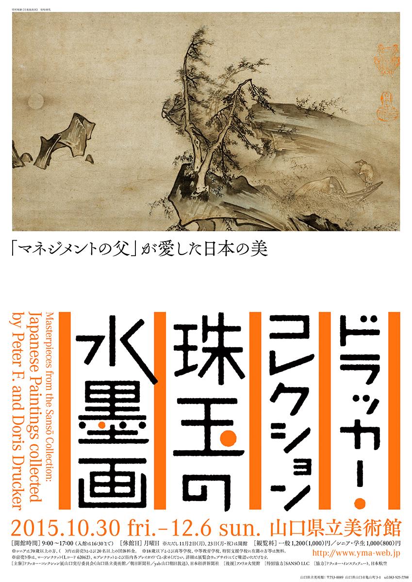「ドラッカー・コレクション 珠玉の水墨画」展 / 2015 | ポスター