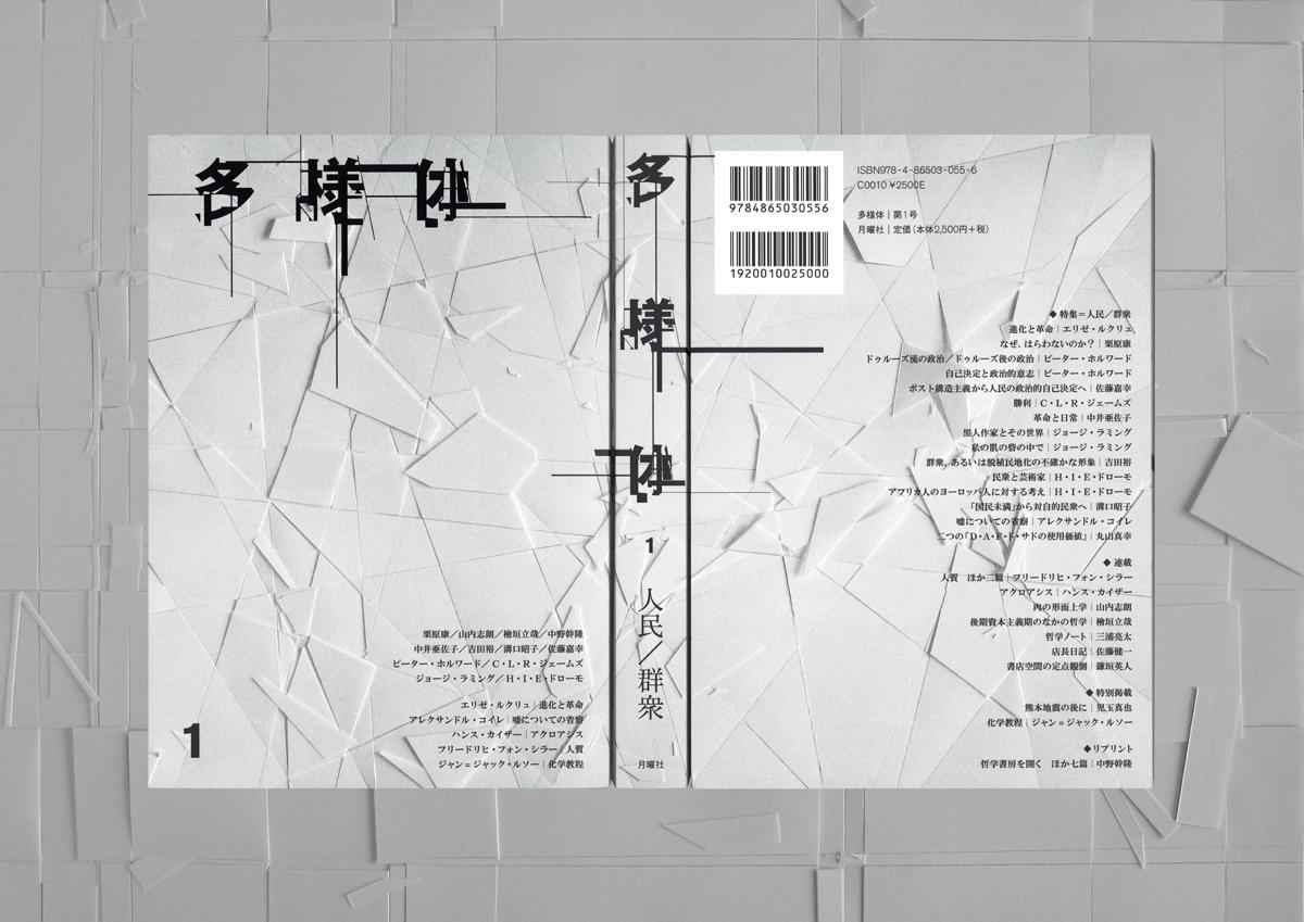「多様体」創刊号 / 月曜社 / 2017 | ブック・アートワーク・ロゴ