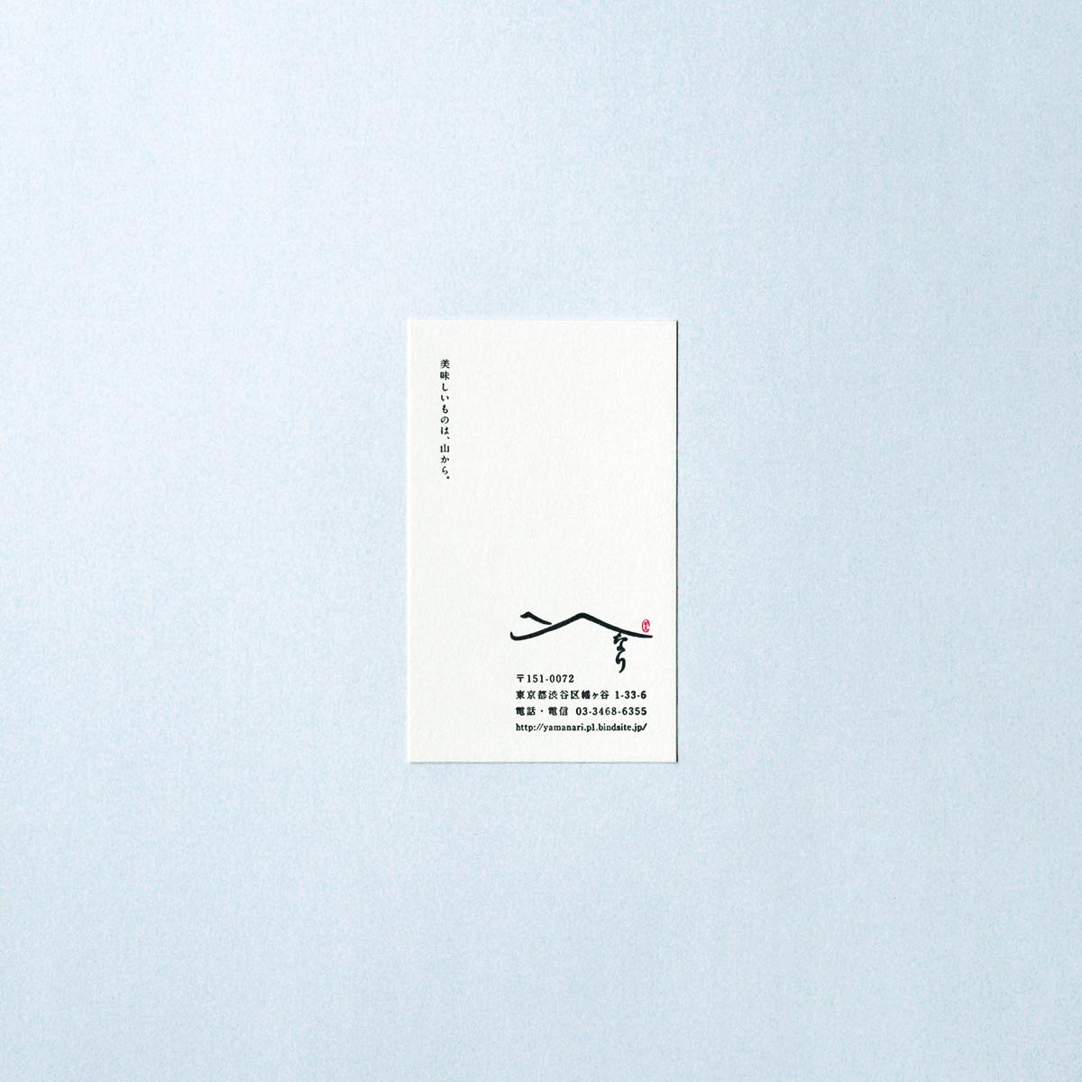 割烹 山なり / 2010 | VI