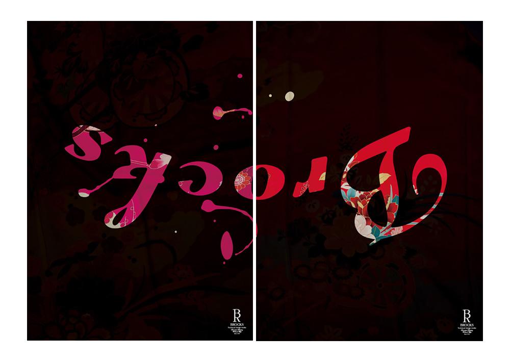 ブロックス / 2008 | ポスター