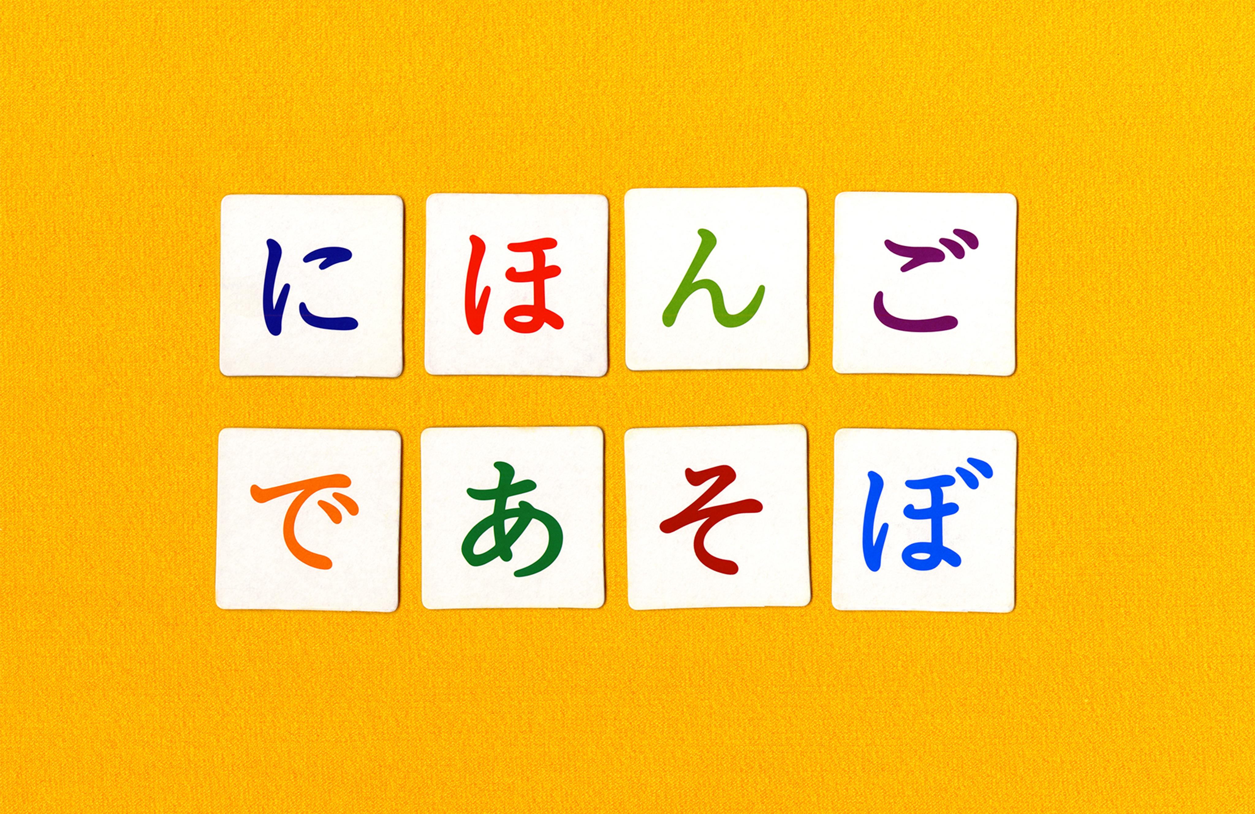 NHK Eテレ「にほんごであそぼ」/ 2003〜 | アートディレクション