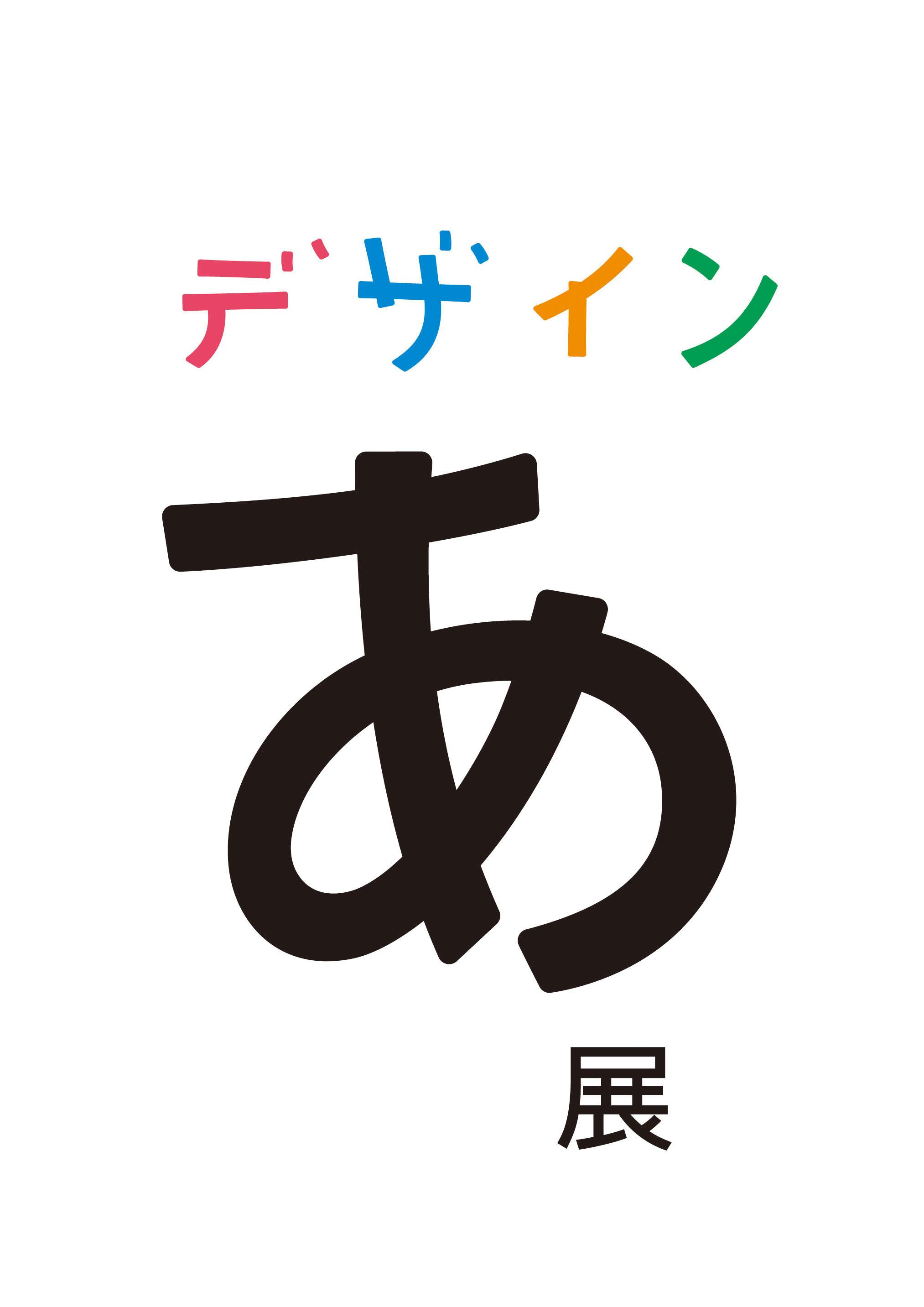 デザインあ展 / 2013, 2018〜 | ロゴマーク