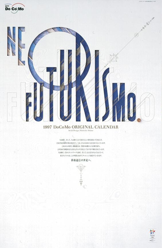 NTT DoCoMo / 1997 | カレンダー