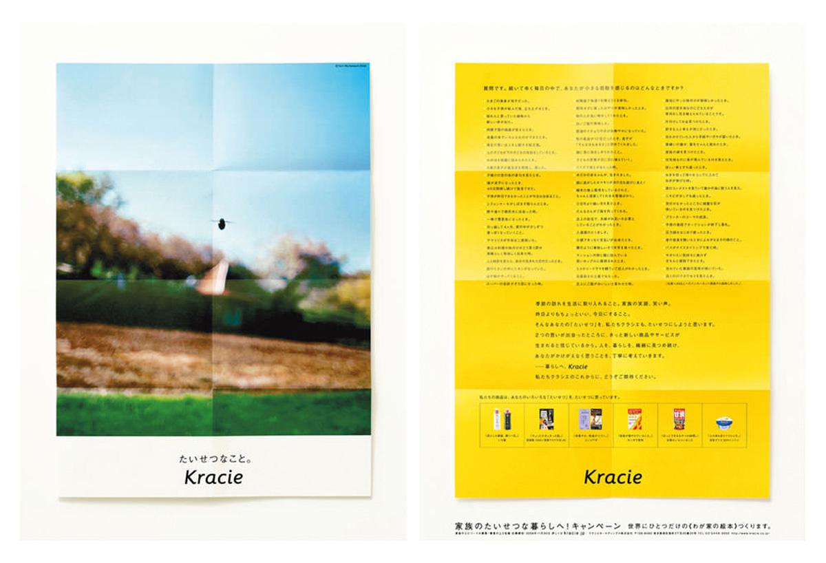クラシエ / 2009 | 新聞広告