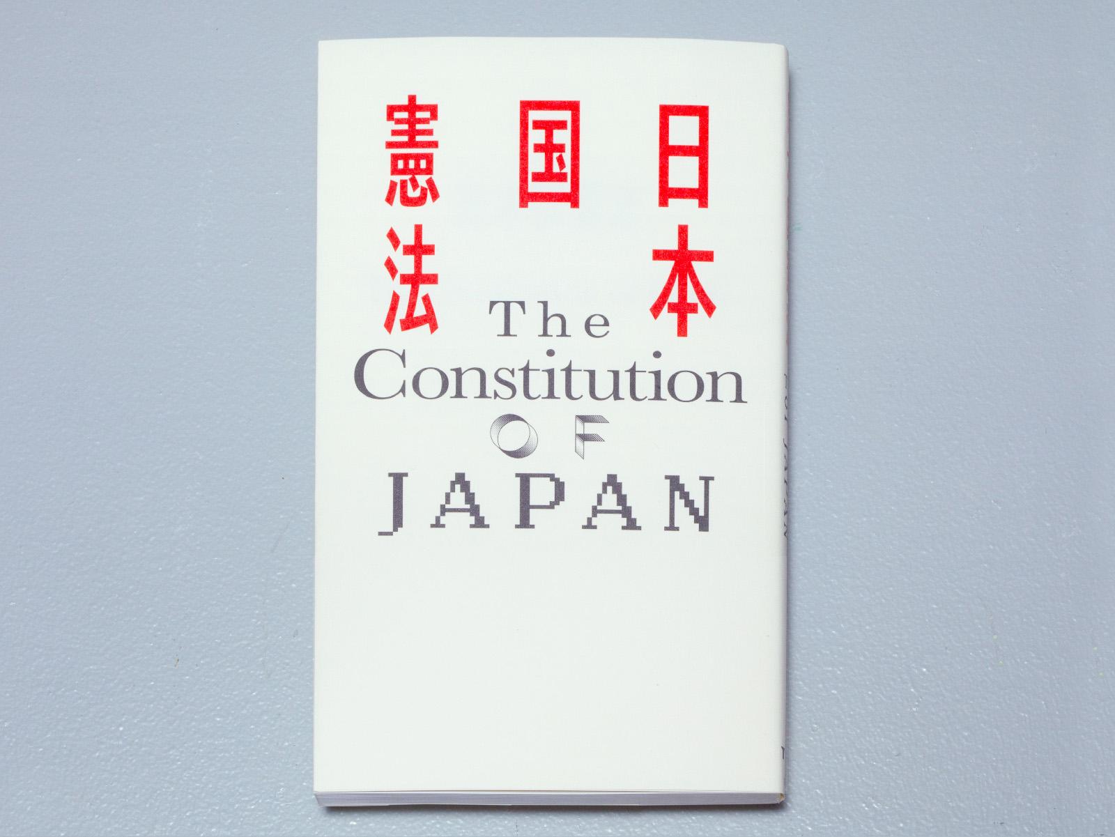 Gento Matsumoto|The Constitution of JAPAN