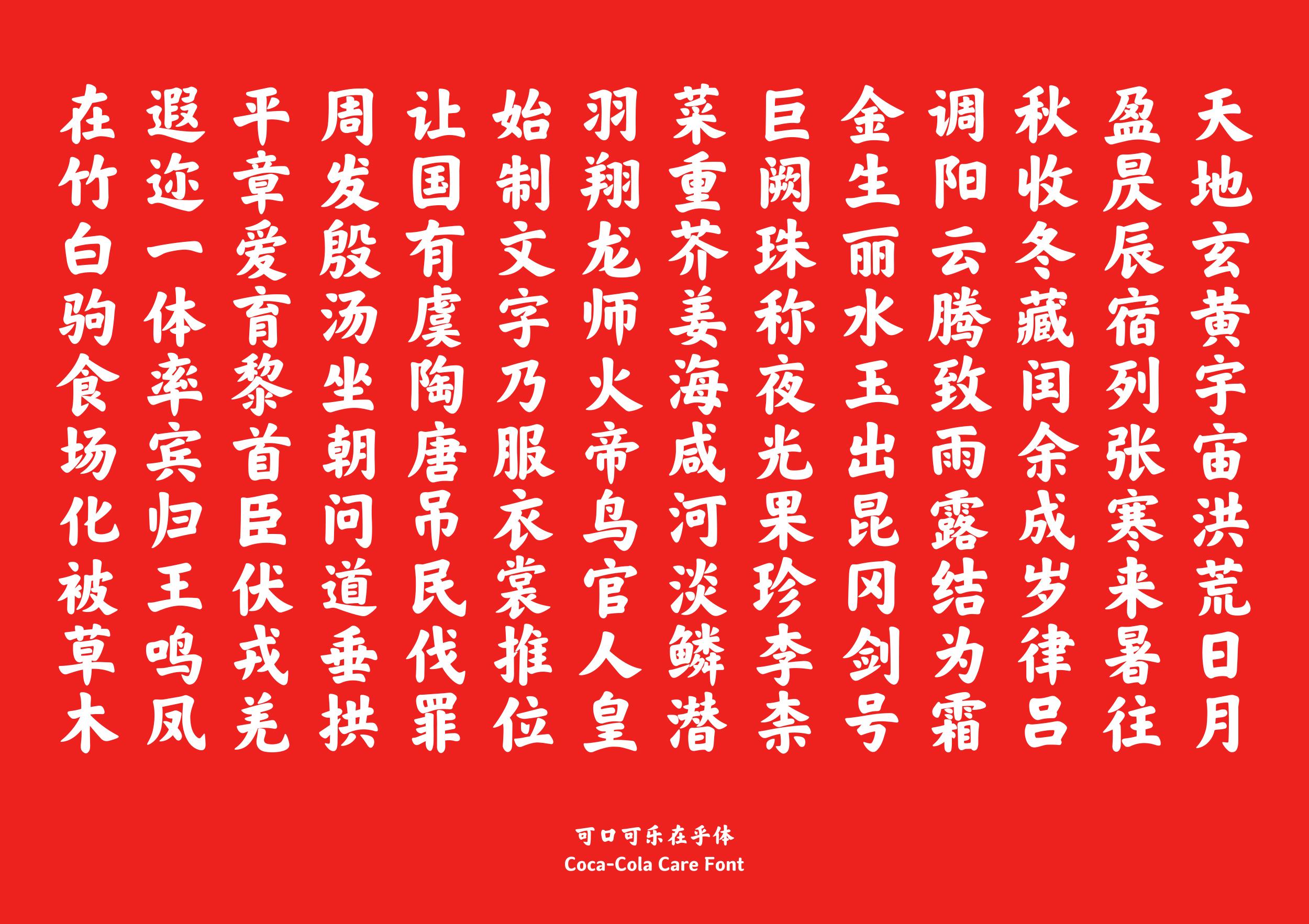 Jia Yang + Yichao Xu + Yin Qiu|Coca-Cola Care Font