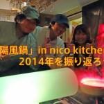 2014年の納会@ニコキッチンで『太陽風鍋』を実演しましたYO!