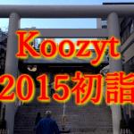 2015年Koozyt初詣、ご祈祷ビフォーアフター!ハピネス度測ってみた