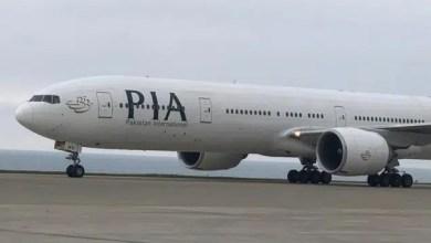 Photo of PIA uçağı Trabzon'a indi