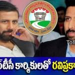 Ravi prakash on RTC Issue
