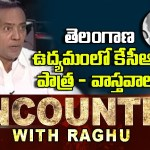 bjp leader vijaya rama rao exclusive interview