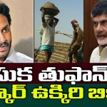 Shortage of Sand is Created By Jagan Govt : Left Parties
