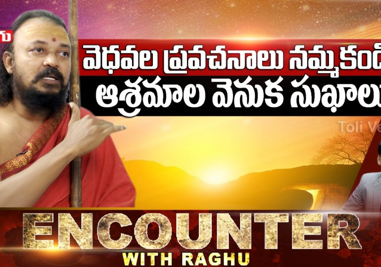 jambu dweepam peetham bhagwati maharaj exclusive interview