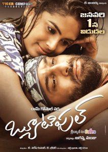 tolivelugu exclusive review on ram gopal varma beautiful movie