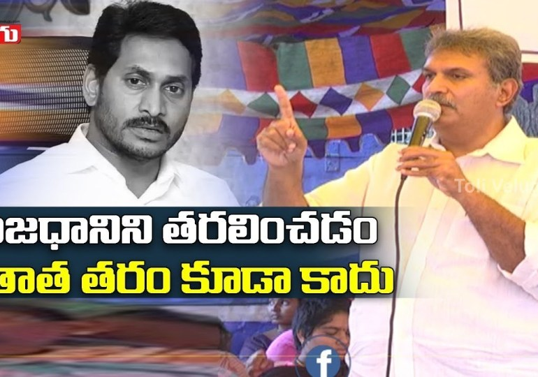 tdp mp kesineni nani sensational comments on ap cm ys jagan over ap capital shifting
