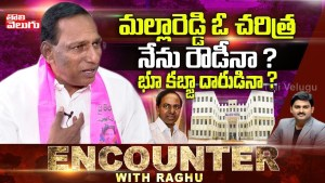 trs minister malla reddy exclusive interview
