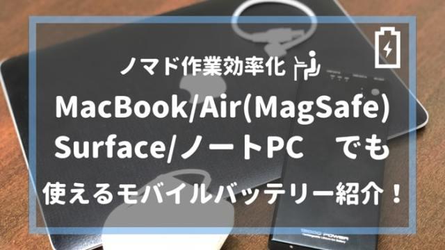 MacBookAirが充電できる!MagsafeやノートPCでも使えるモバイルバッテリー