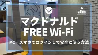 マクドナルドのWi-Fiへログインして安全に使う方法を画像付きで解説