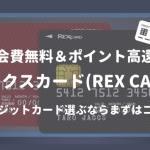 【クレカ】年会費無料でポイント高還元のレックスカードがおすすめ
